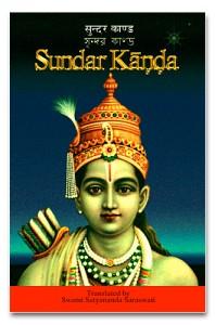 Sundar-Kanda