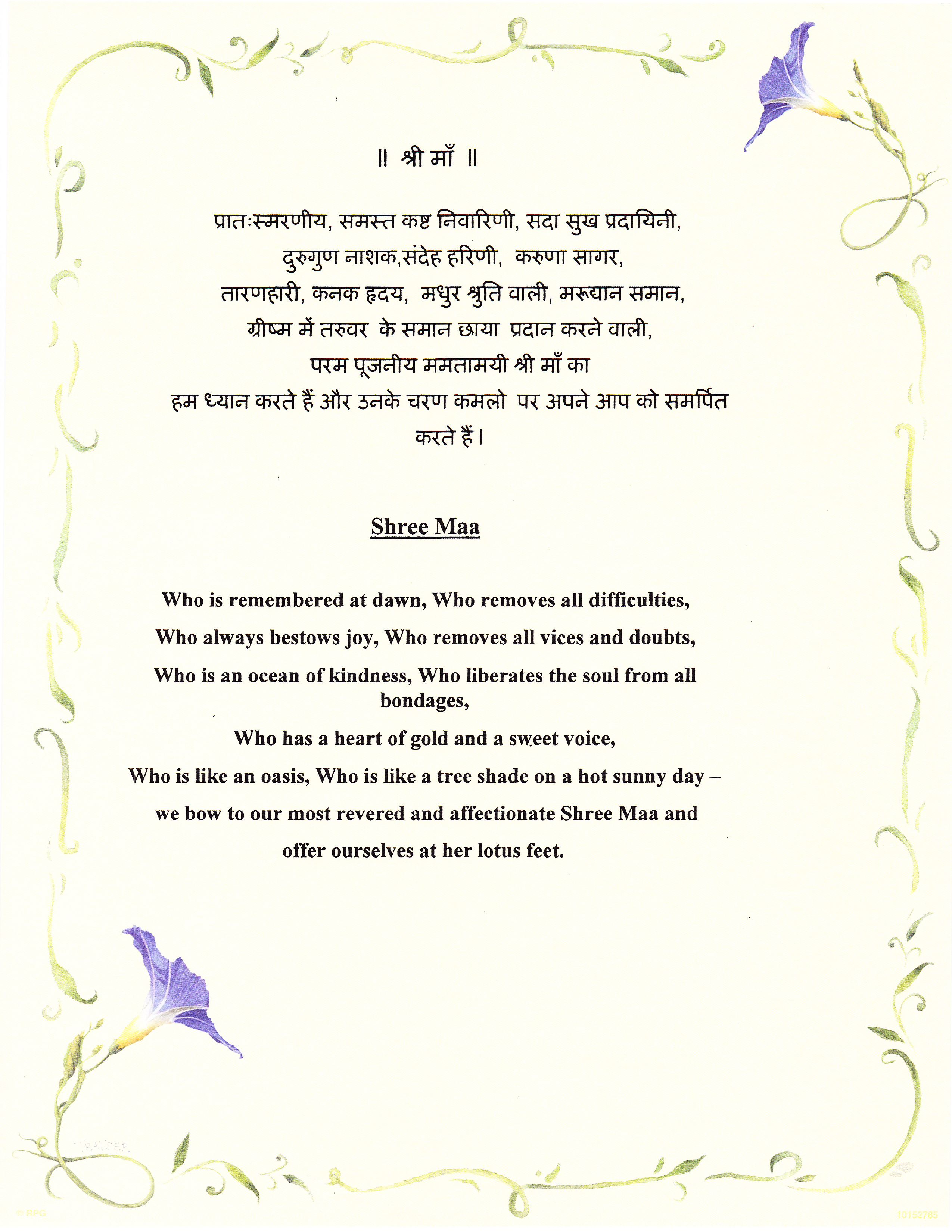 Devotee-Poem-for-Shree-Maa