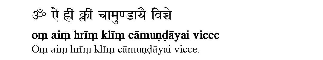 Chandi Bija Mantra