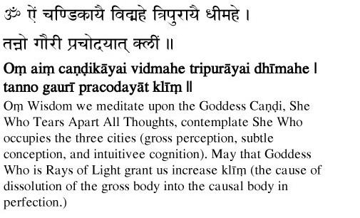 Goddess Chandi Sanskrit gayatri mantra