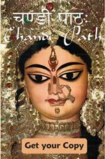 Chandi-Path-Book-150x227