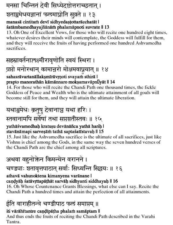 chandi path in hindi pdf