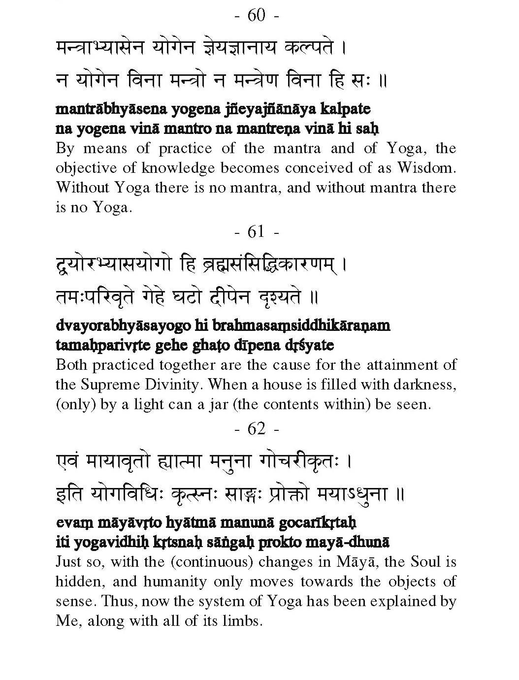 Devi Gita 7