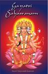 Gayatri Sahasranam