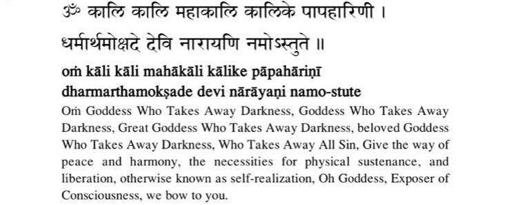 godess kali sanskrit pranam mantra and english meaning