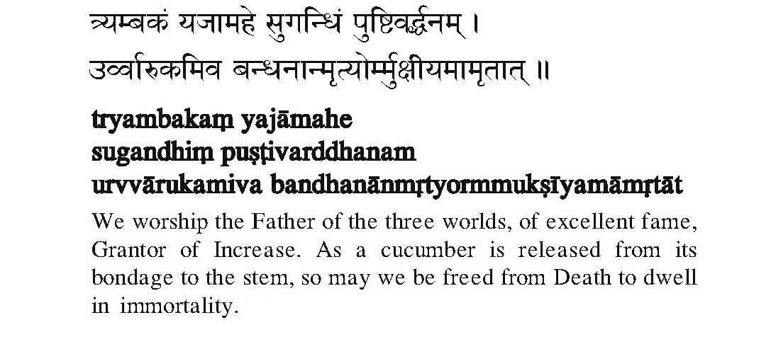 MahamrityunjayaMantra