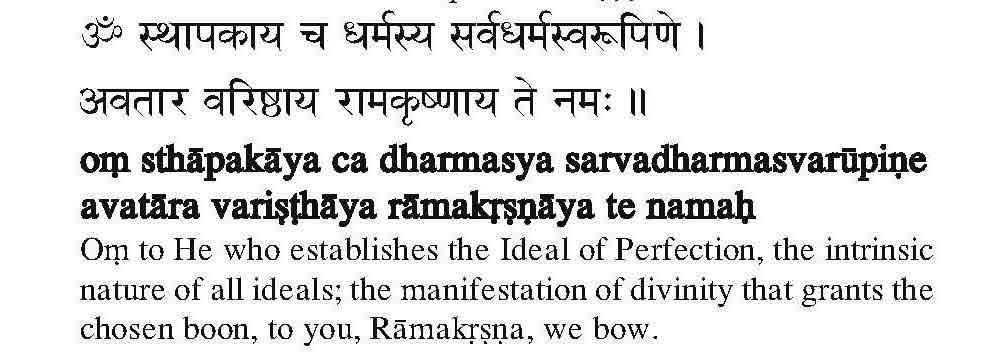 Ramakrishna Pranam Mantra 2