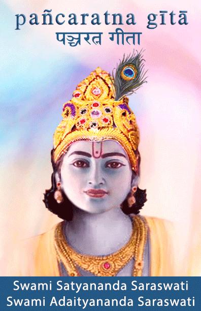 Ratna-Gita-Front-Cover-1-Swami-final