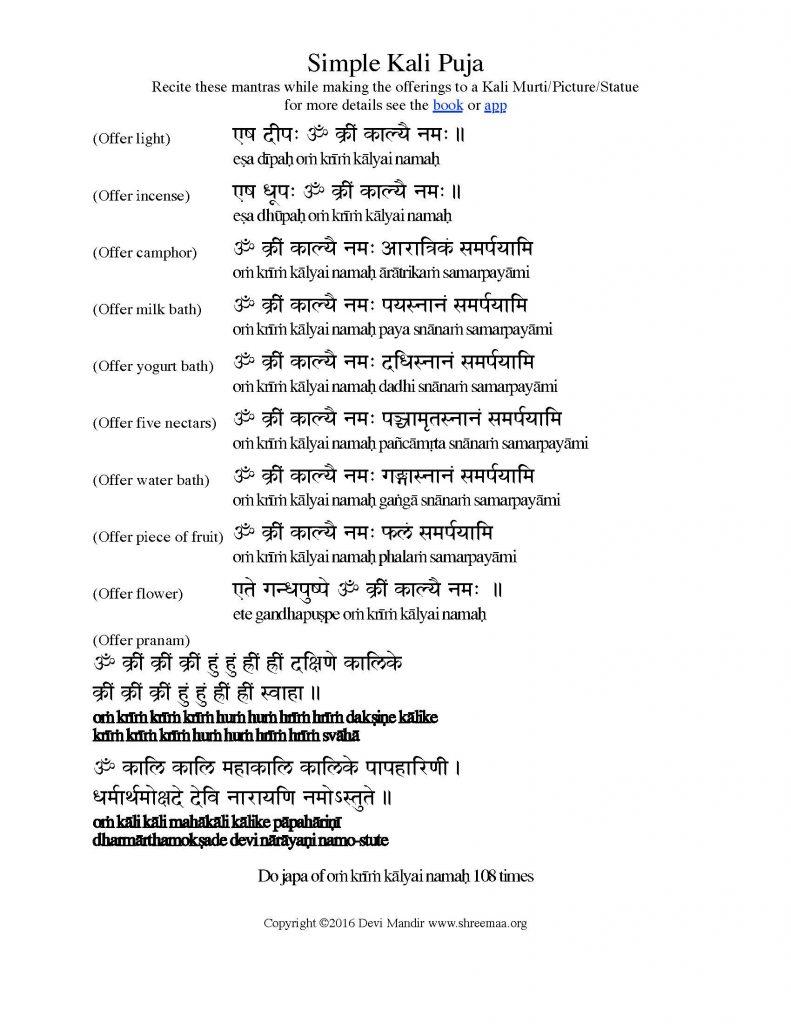 Simple Kali Puja