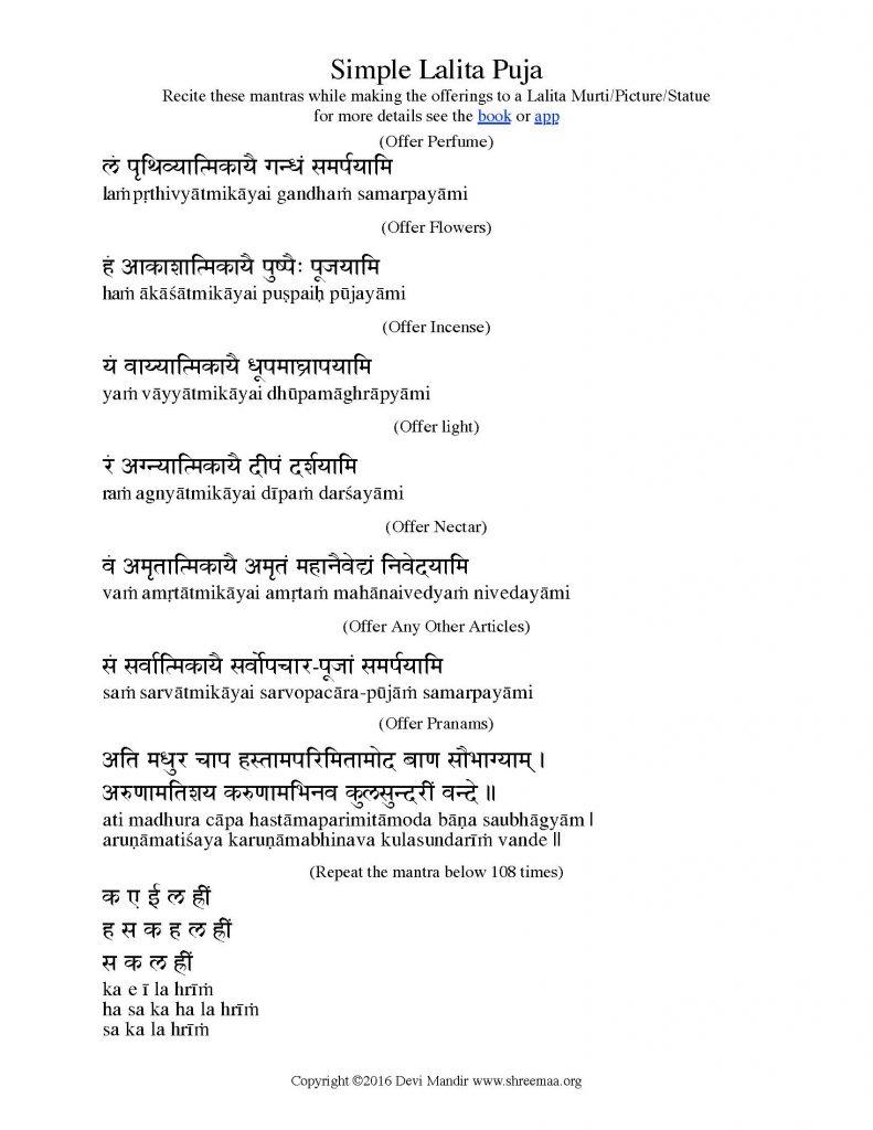 Simple Lalita Puja