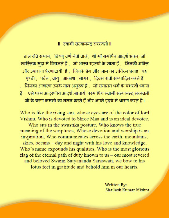 Tribute-to-Swami-Satyananda-Saraswati-