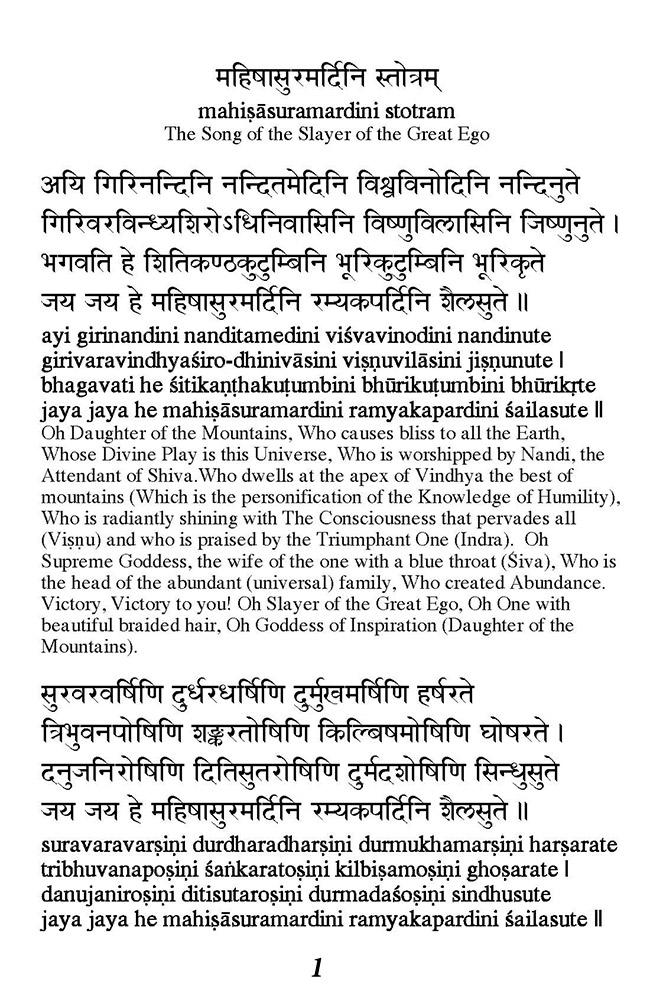mahishasura-mardini-10-8-15_Page1