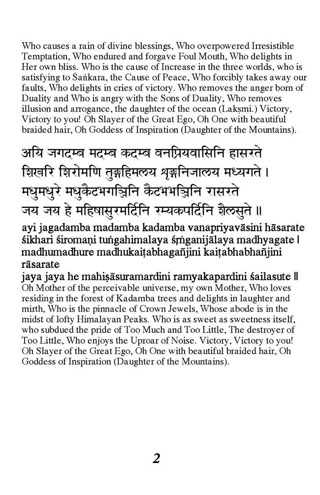 mahishasura-mardini-10-8-15_Page21