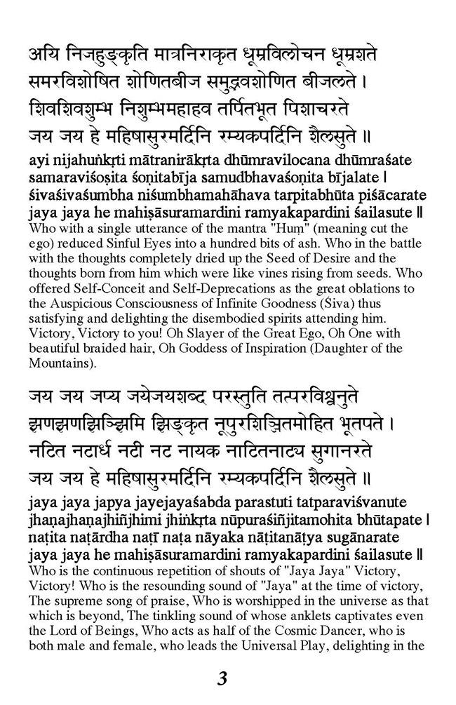 Mahishasura Mardini Now Translated in English - Devi Mandir