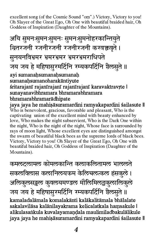 mahishasura-mardini-10-8-15_Page4