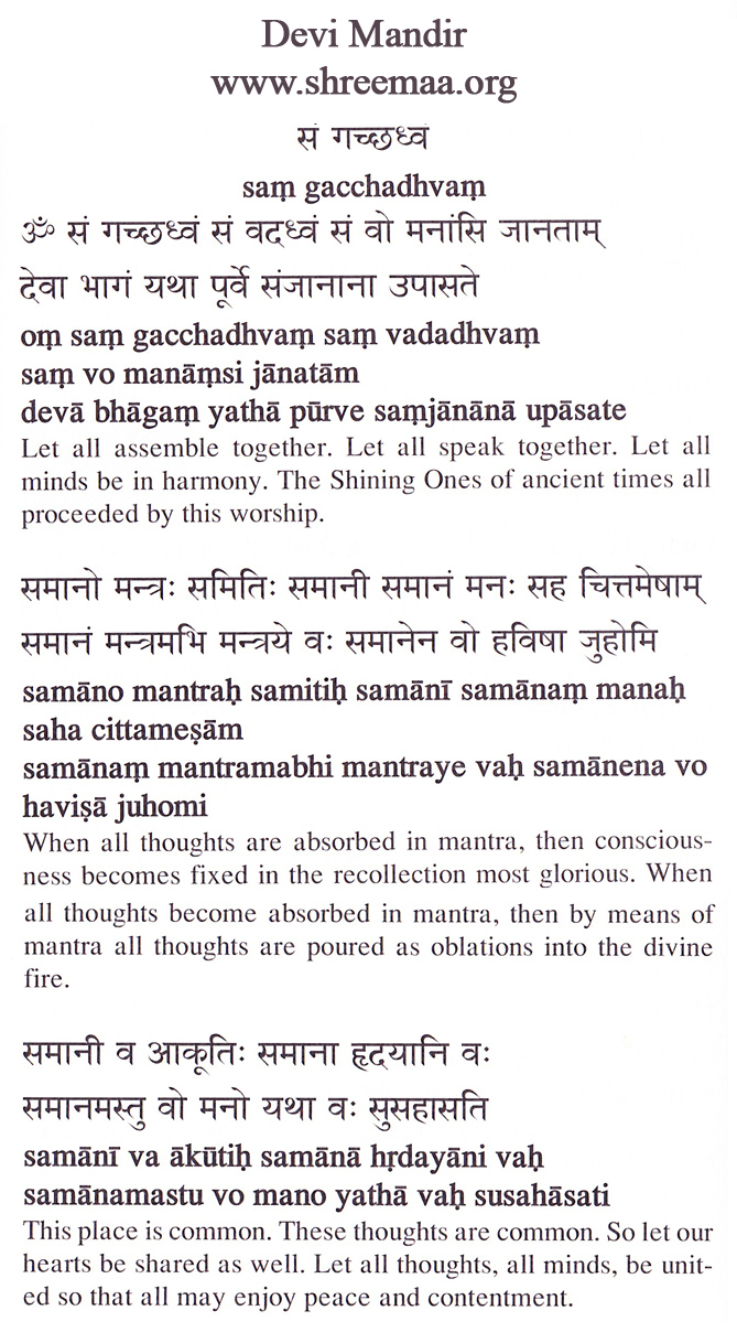 learn sam sacchadhvam mantra for world peace